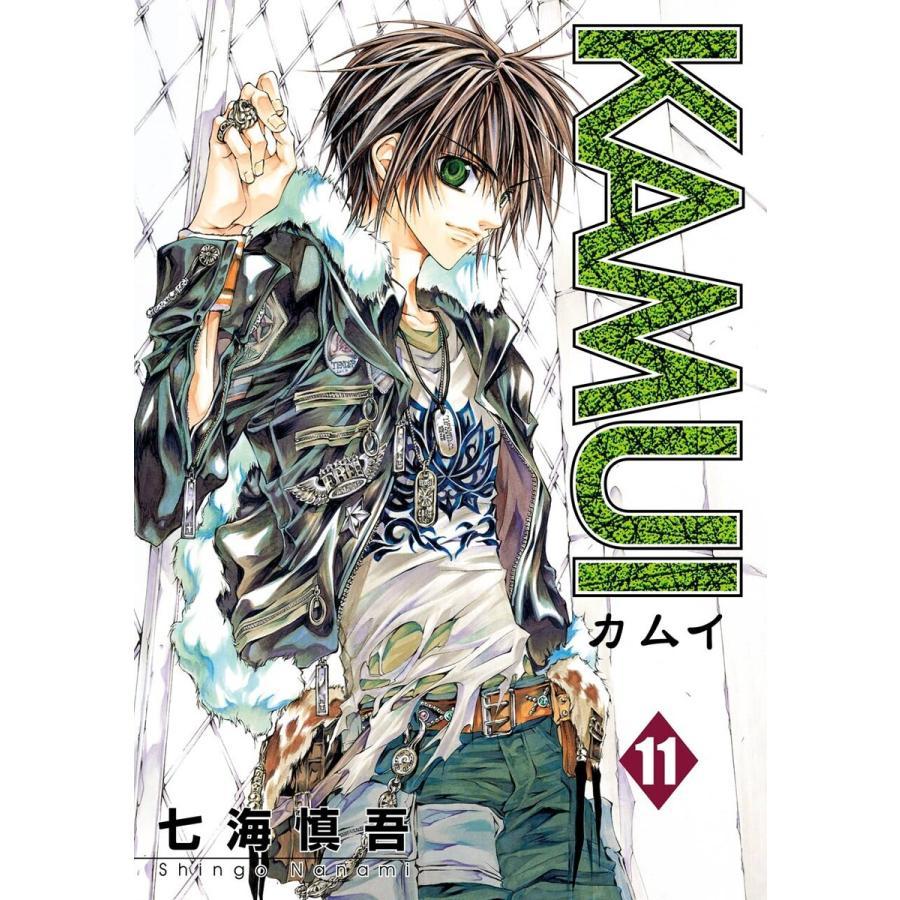 【初回50%OFFクーポン】KAMUI (11) 電子書籍版 / 七海慎吾|ebookjapan