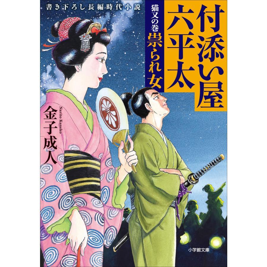 付添い屋・六平太 猫又の巻 祟られ女 電子書籍版 / 金子成人|ebookjapan