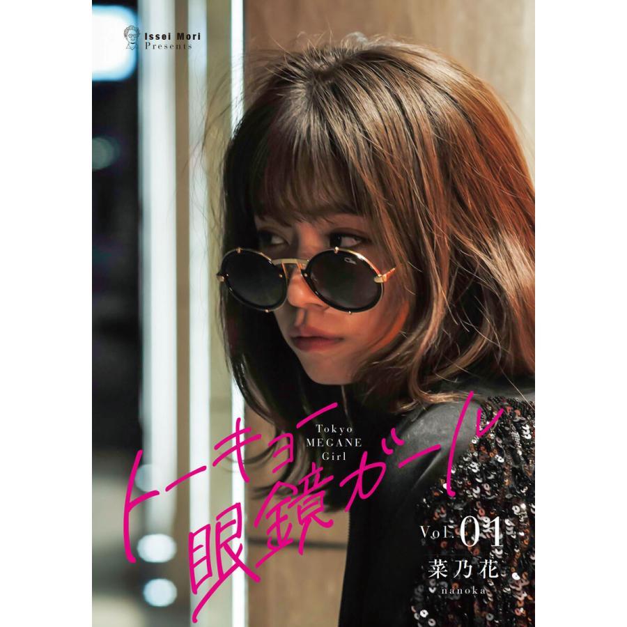 トーキョー眼鏡ガール vol.01 電子書籍版 / 森一生/菜乃花|ebookjapan