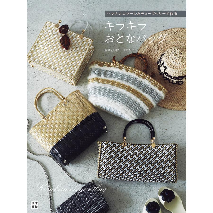 ハマナカロマーレ&チューブベリーで作る キラキラおとなバッグ 電子書籍版 / 著:KAZUMI(中野和美) ebookjapan