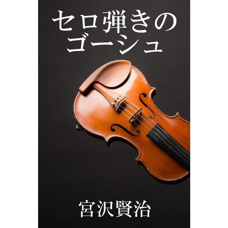 【初回50%OFFクーポン】セロ弾きのゴーシュ 電子書籍版 / 作:宮沢賢治 ebookjapan