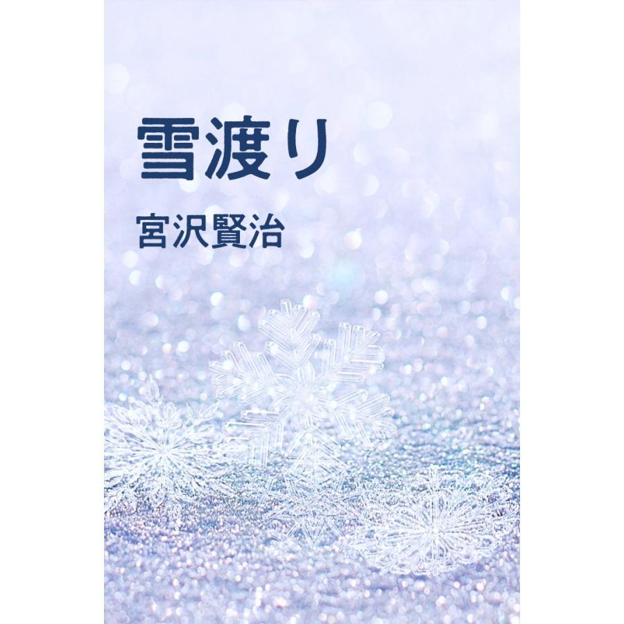 【初回50%OFFクーポン】雪渡り 電子書籍版 / 作:宮沢賢治|ebookjapan