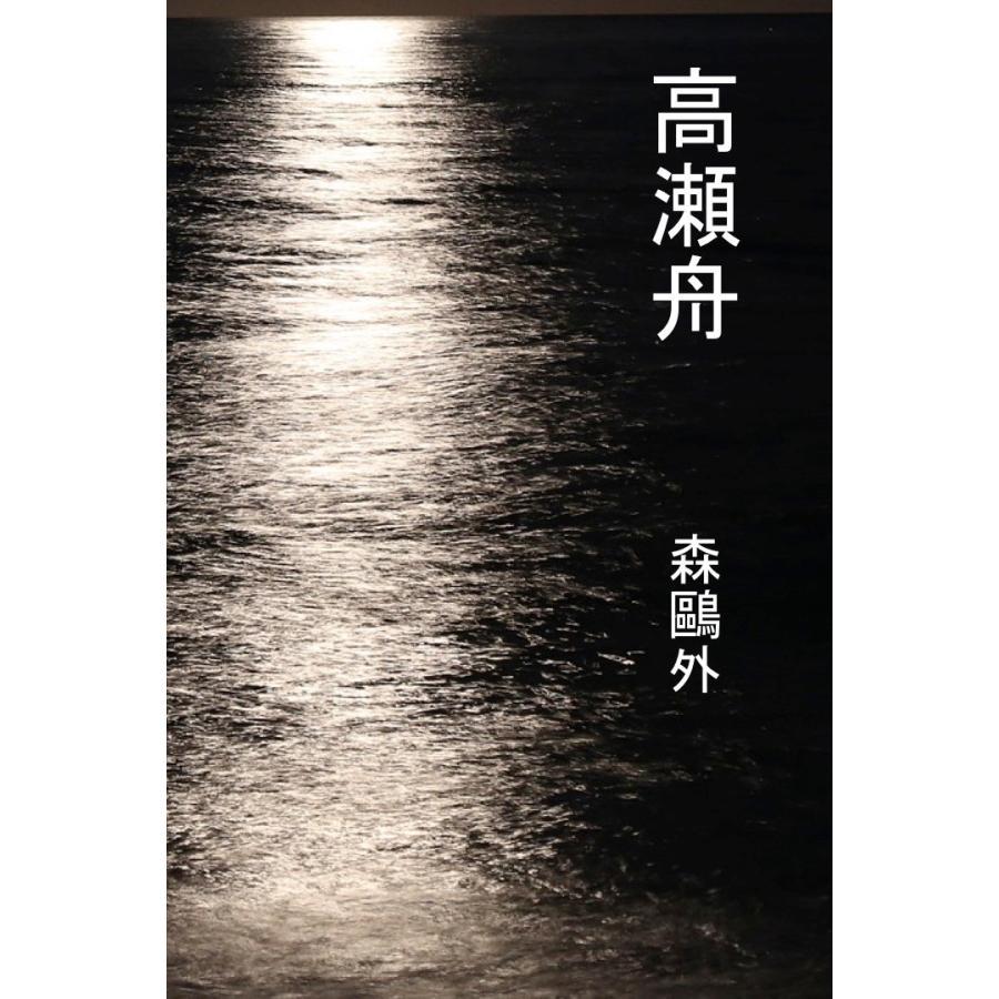 【初回50%OFFクーポン】高瀬舟 電子書籍版 / 作:森鴎外|ebookjapan