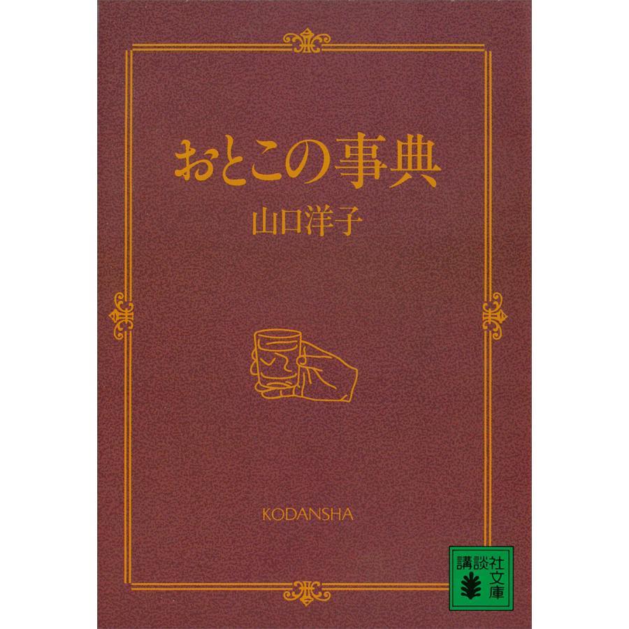 おとこの事典 電子書籍版 / 山口洋子 ebookjapan