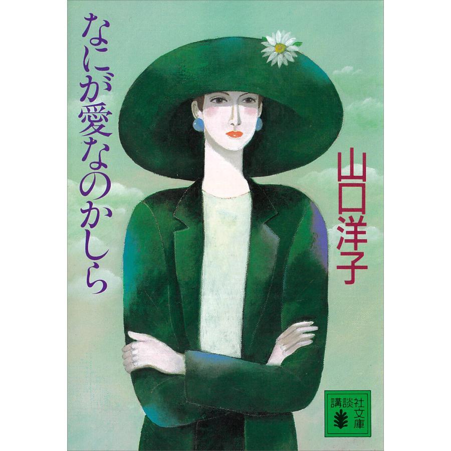 【初回50%OFFクーポン】なにが愛なのかしら 電子書籍版 / 山口洋子 ebookjapan