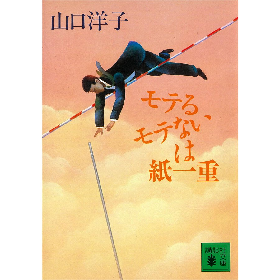 【初回50%OFFクーポン】モテるモテないは紙一重 電子書籍版 / 山口洋子 ebookjapan
