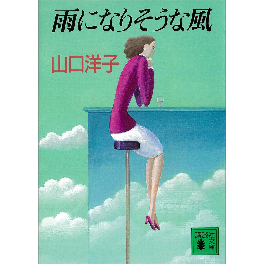 【初回50%OFFクーポン】雨になりそうな風 電子書籍版 / 山口洋子|ebookjapan