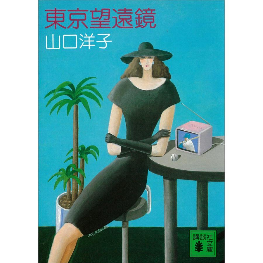 東京望遠鏡 電子書籍版 / 山口洋子|ebookjapan