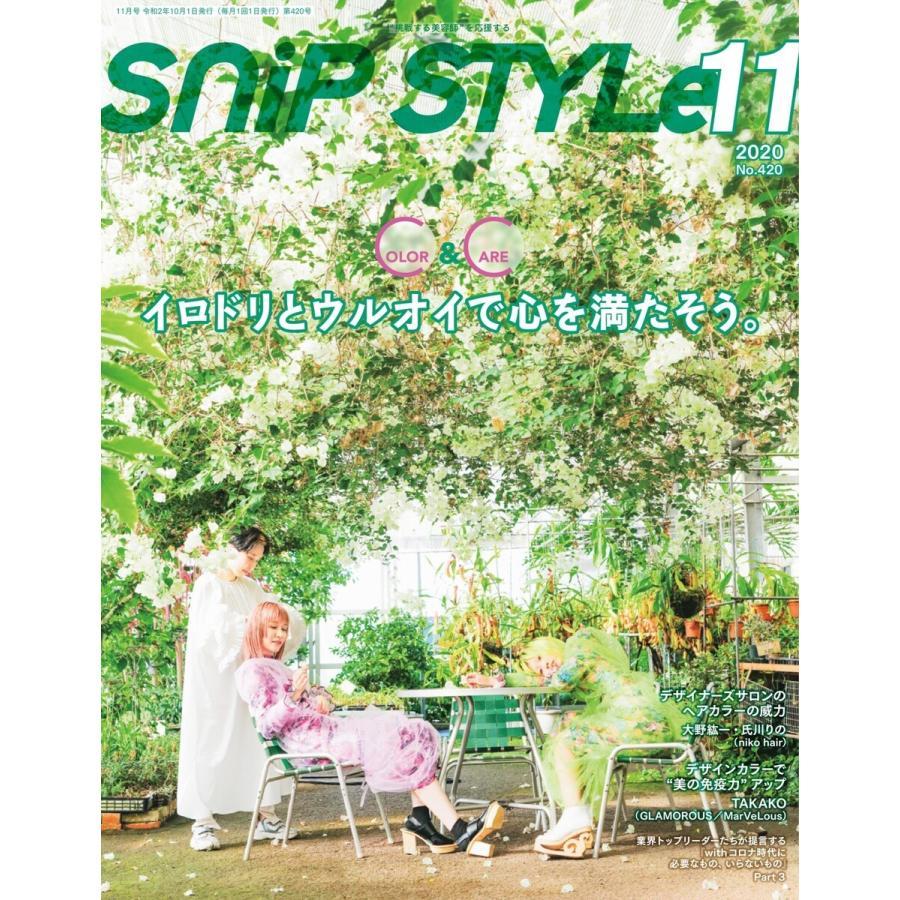 Snip Style(スニップスタイル) 2020年11月号 電子書籍版 / Snip Style(スニップスタイル)編集部 ebookjapan
