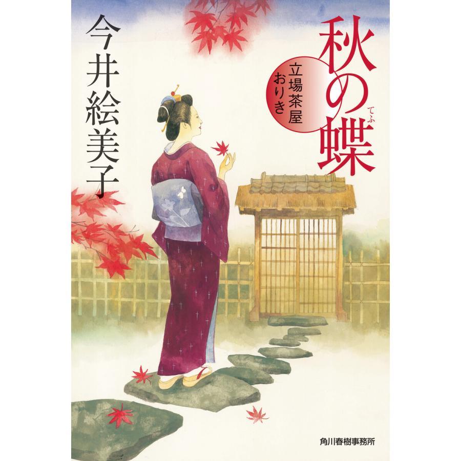 秋の蝶 立場茶屋おりき 電子書籍版 / 著者:今井絵美子|ebookjapan