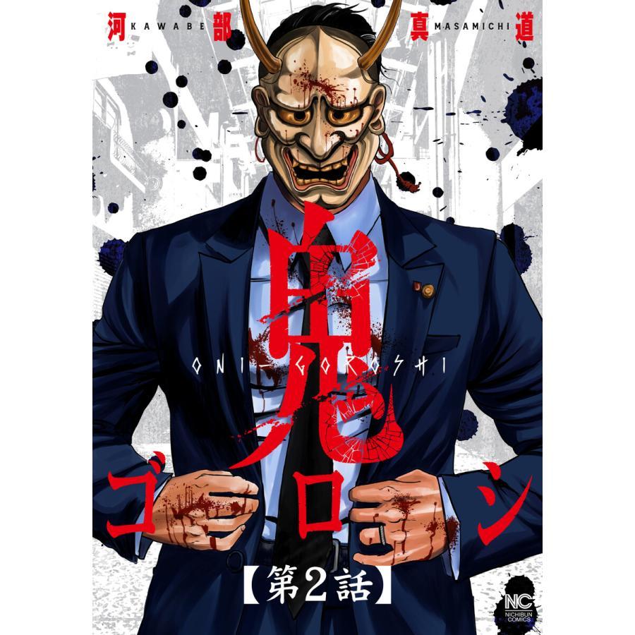 鬼ゴロシ【単話版】 第2話 電子書籍版 / 作:河部真道 ebookjapan