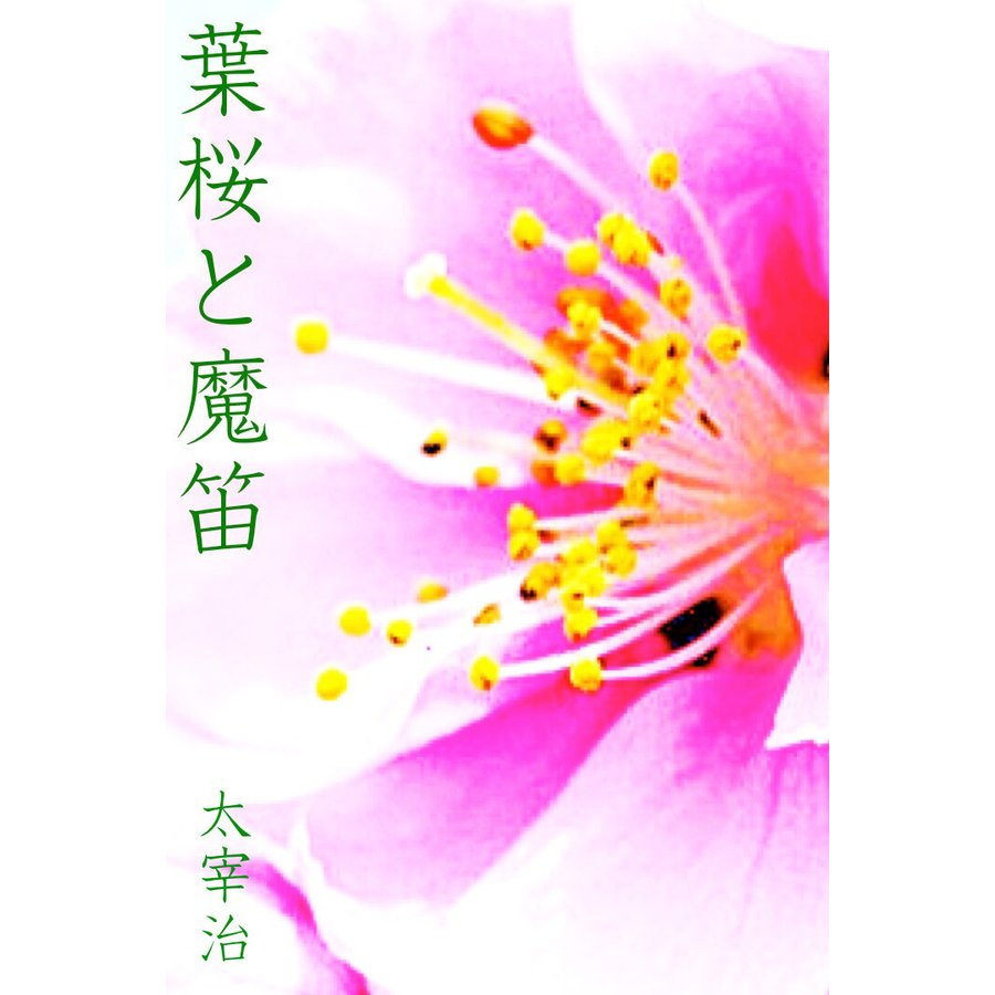 【初回50%OFFクーポン】葉桜と魔笛 電子書籍版 / 作:太宰治|ebookjapan