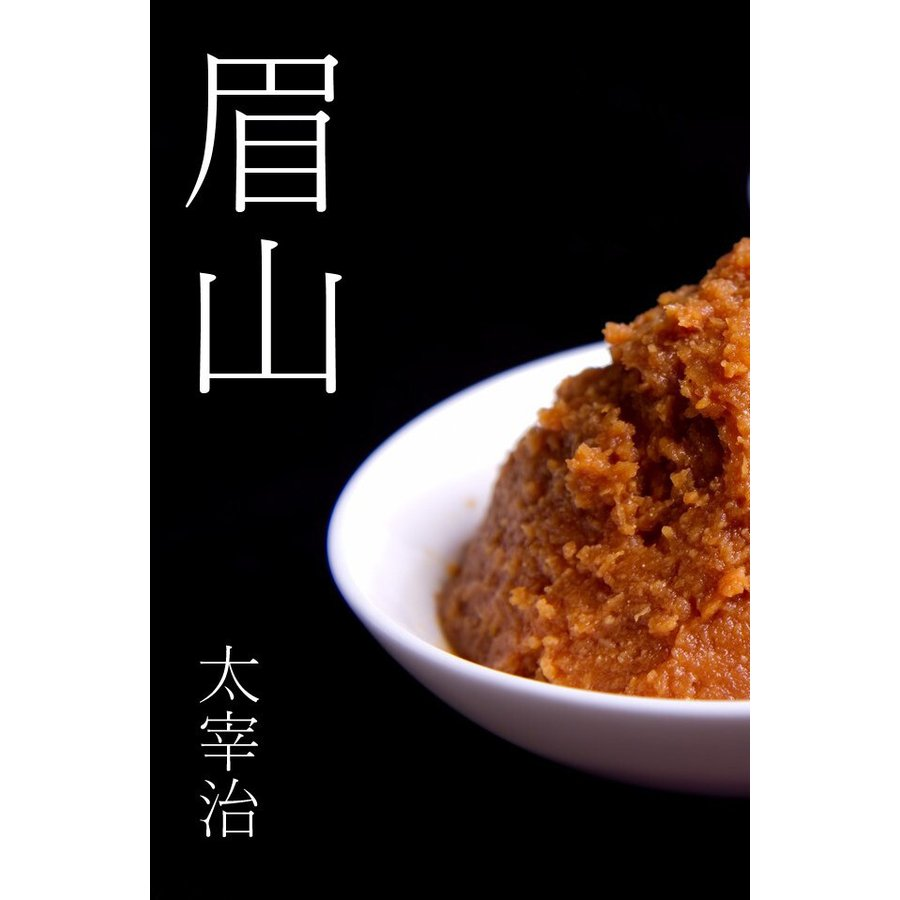 【初回50%OFFクーポン】眉山 電子書籍版 / 作:太宰治|ebookjapan