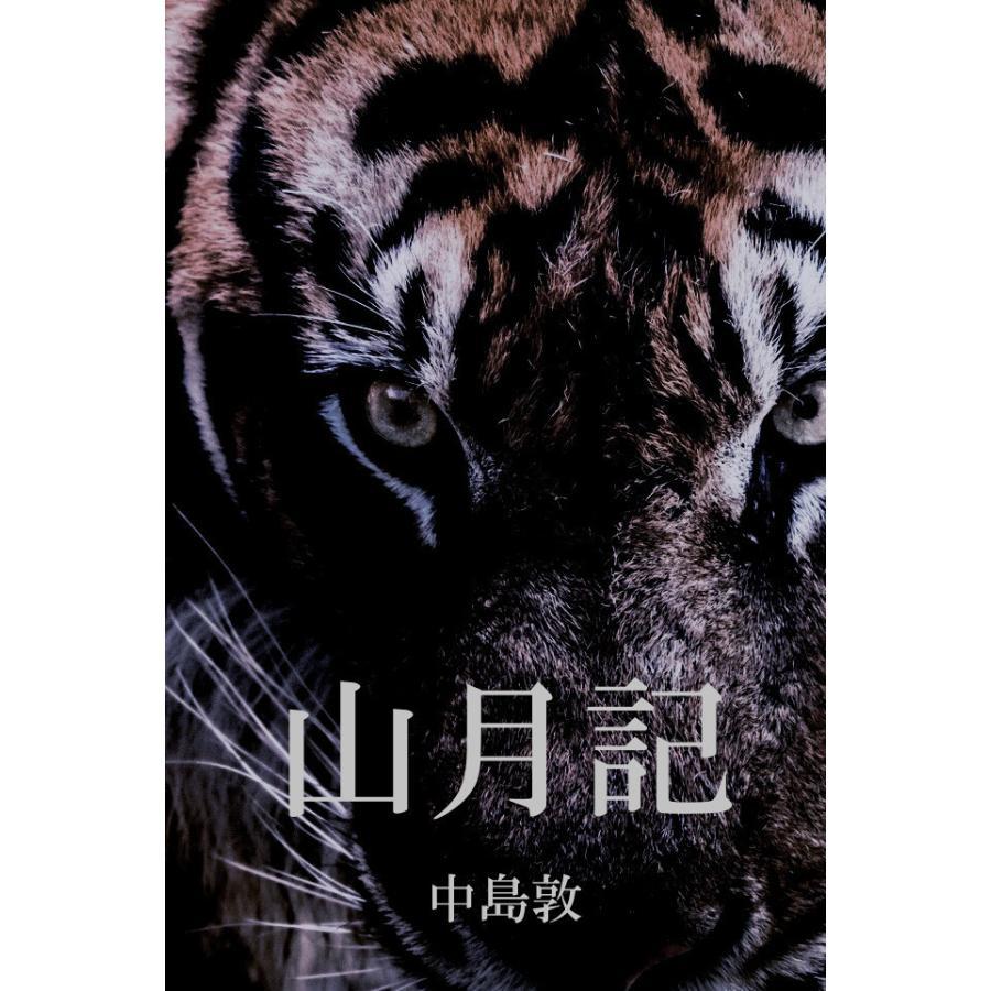 【初回50%OFFクーポン】山月記 電子書籍版 / 作:中島敦 ebookjapan