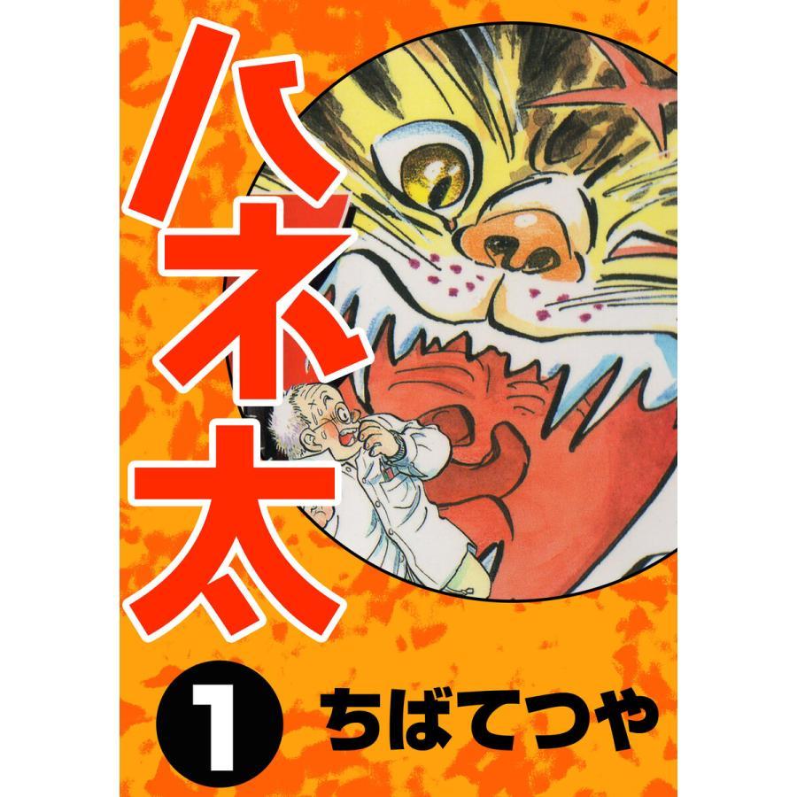 ハネ太 (1) 電子書籍版 / ちばてつや|ebookjapan