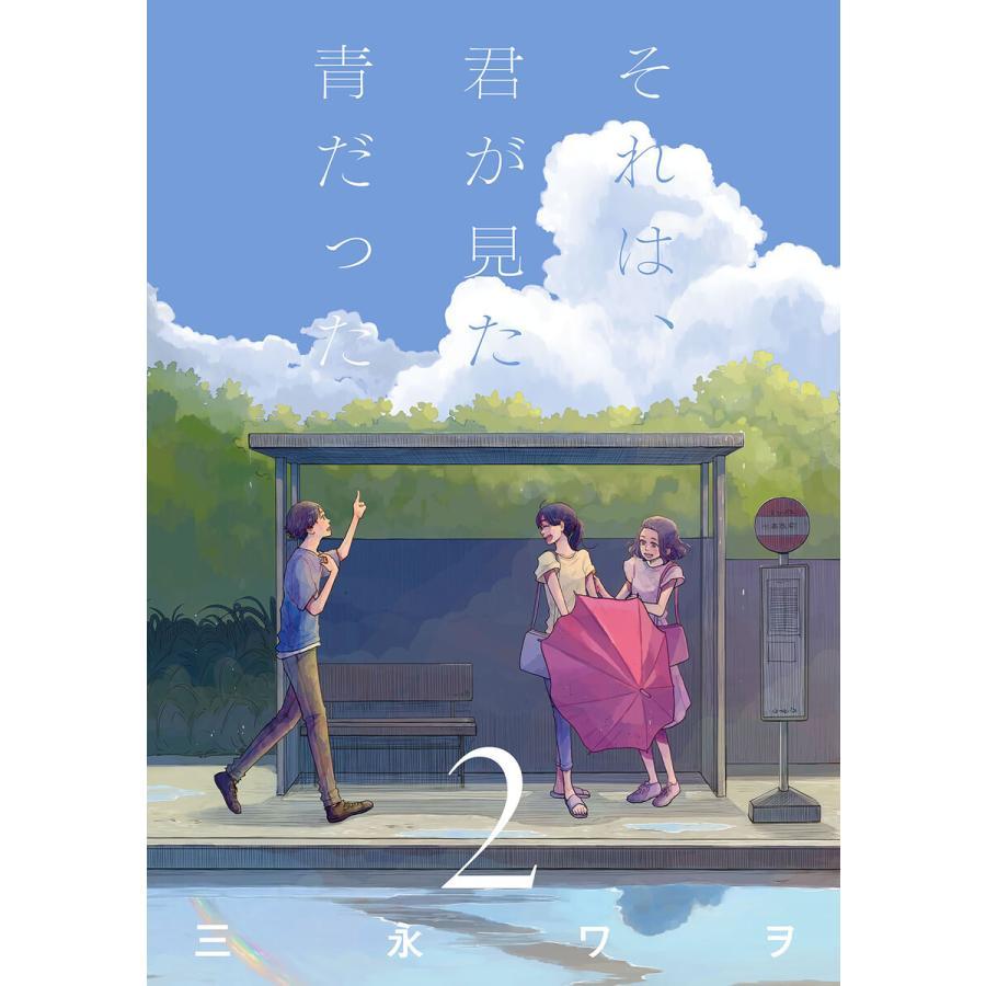 それは、君が見た青だった 2巻 電子書籍版 / 三永ワヲ ebookjapan