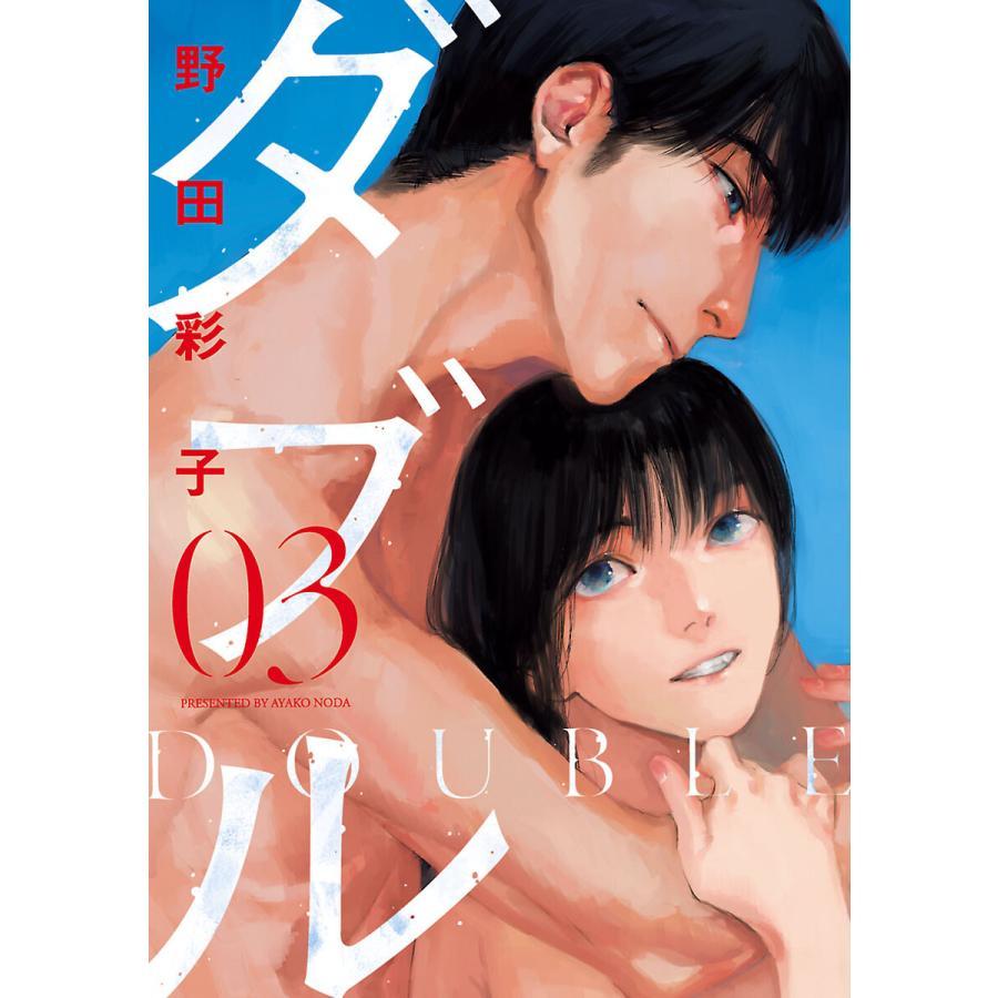 ダブル (3) 電子書籍版 / 野田彩子|ebookjapan