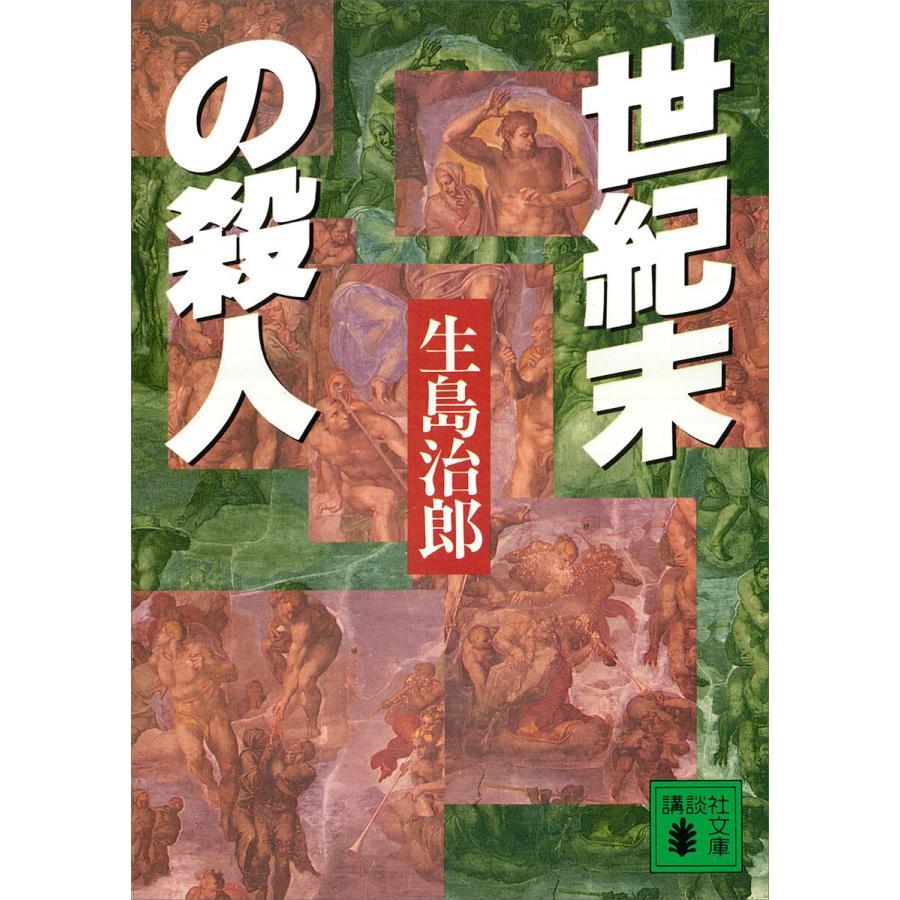 世紀末の殺人 電子書籍版 / 生島治郎|ebookjapan