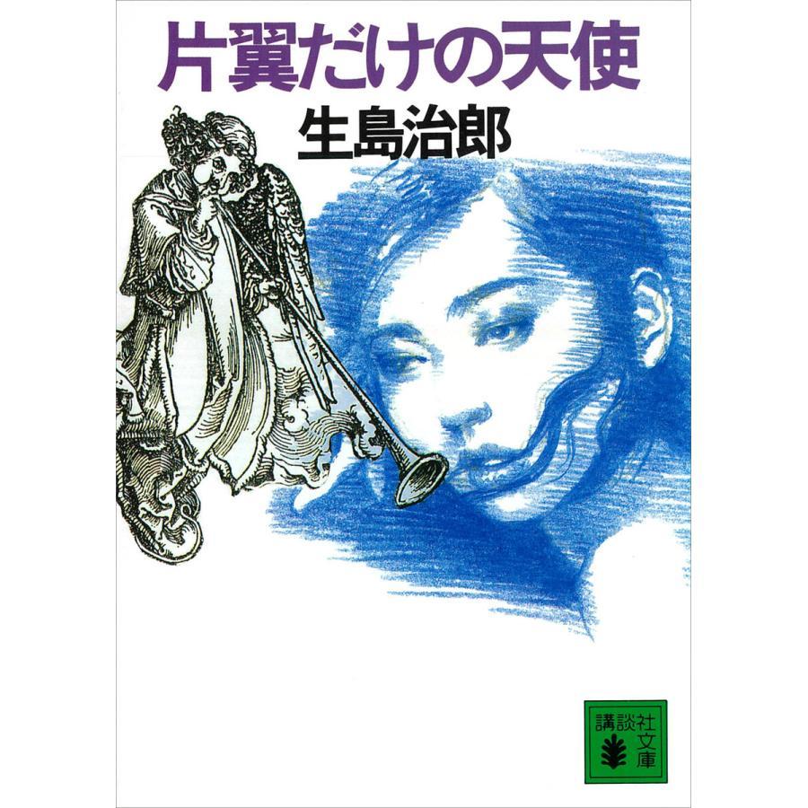 片翼だけの天使 電子書籍版 / 生島治郎 ebookjapan