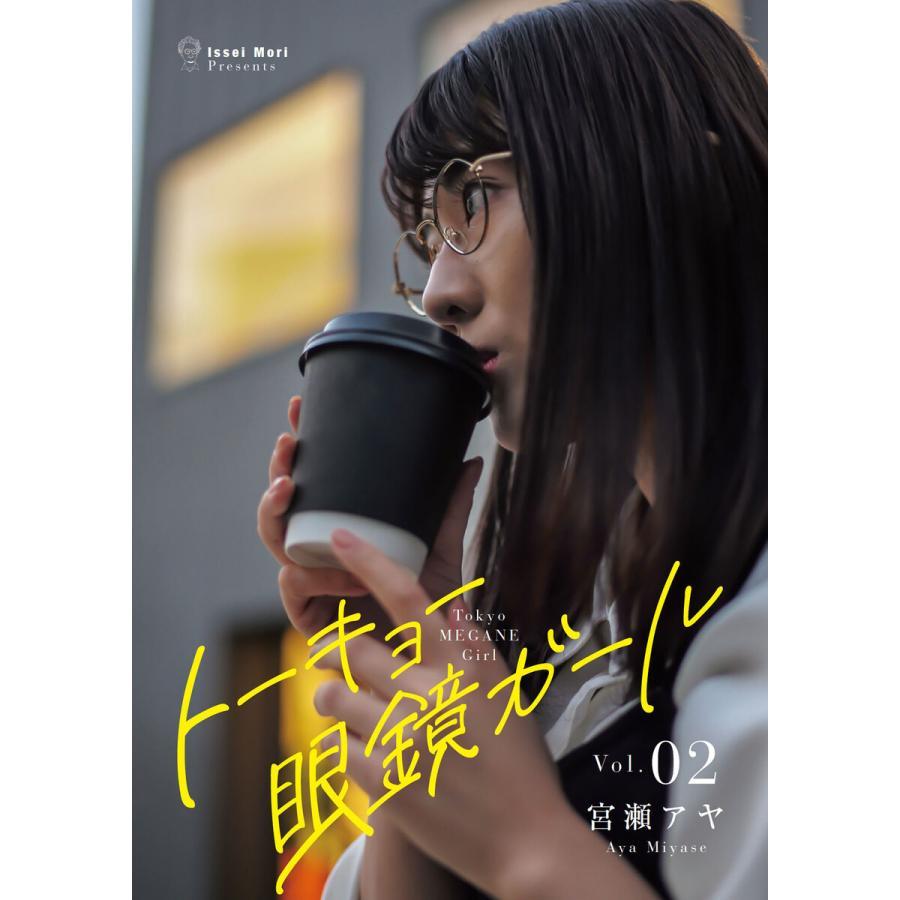 トーキョー眼鏡ガール vol.02 電子書籍版 / 森一生/宮瀬アヤ ebookjapan