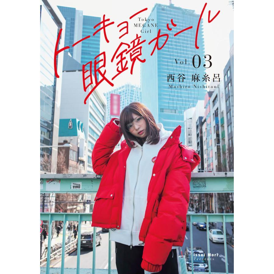 トーキョー眼鏡ガール vol.03 電子書籍版 / 森一生/西谷麻糸呂|ebookjapan