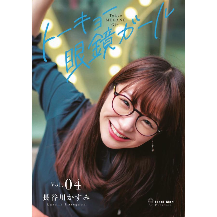 トーキョー眼鏡ガール vol.04 電子書籍版 / 森一生/長谷川かすみ|ebookjapan