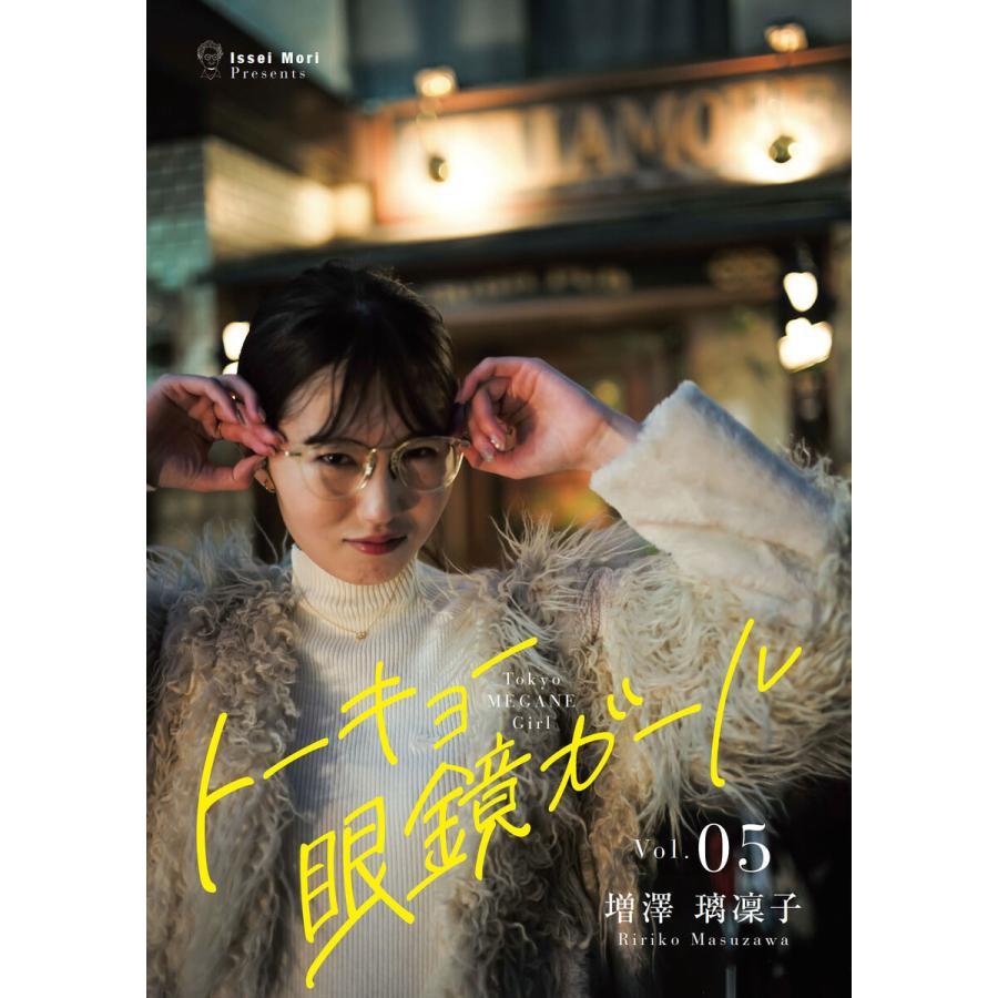 トーキョー眼鏡ガール vol.05 電子書籍版 / 森一生/増澤璃凜子|ebookjapan