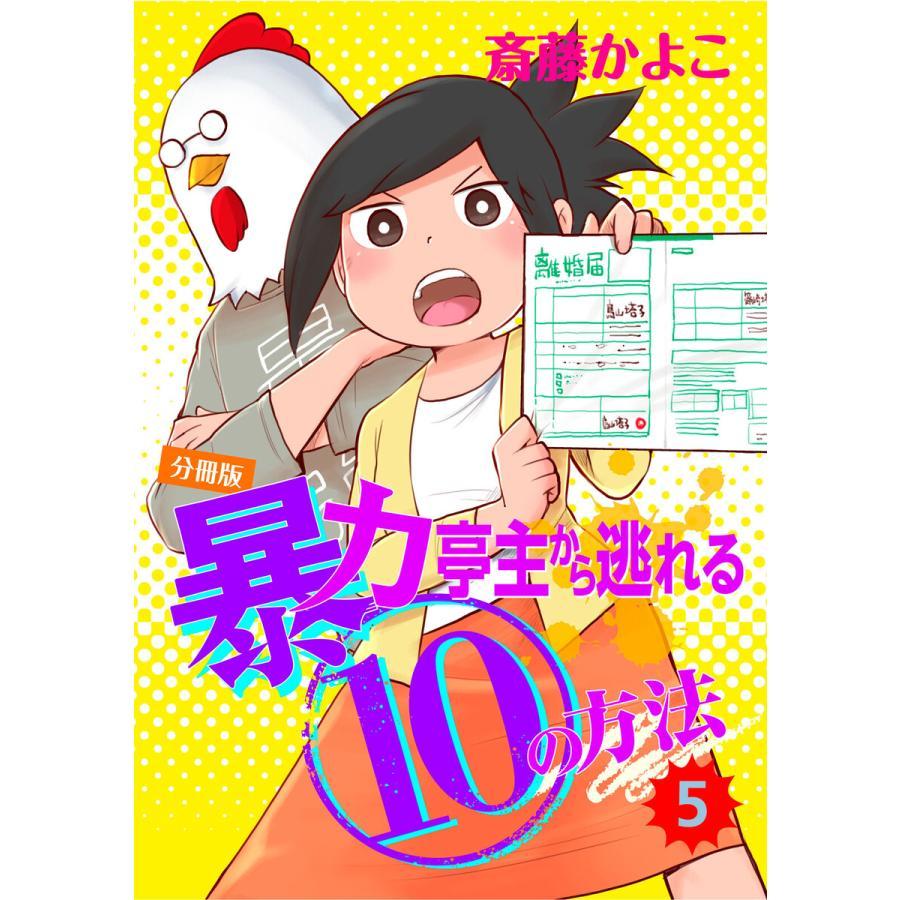 暴力亭主から逃れる10の方法 分冊版 (5) 電子書籍版 / 斎藤かよこ|ebookjapan