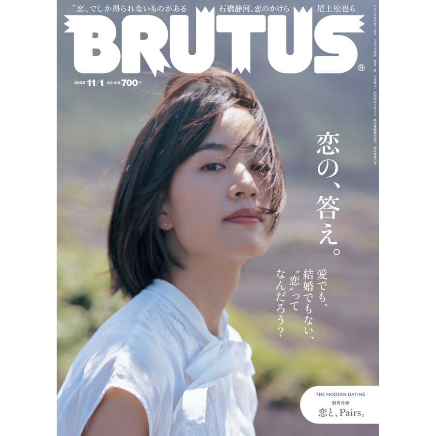 BRUTUS (ブルータス) 2020年 11月1日号 No.926 [恋の、答え。] 電子書籍版 / BRUTUS編集部 ebookjapan