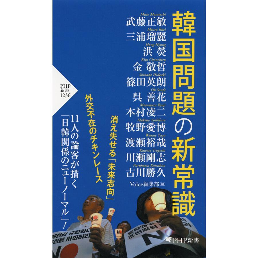 韓国問題の新常識 電子書籍版 / Voice編集部|ebookjapan