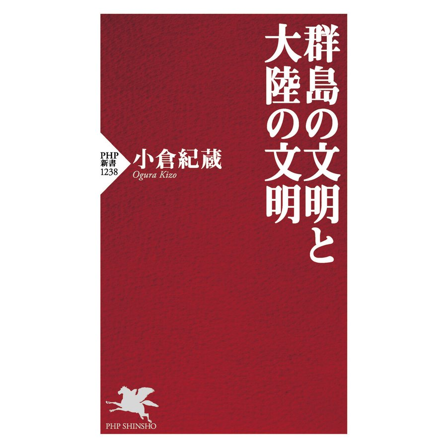 群島の文明と大陸の文明 電子書籍版 / 小倉紀蔵|ebookjapan