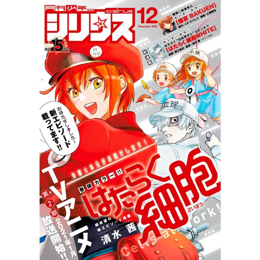 月刊少年シリウス 2020年12月号 [2020年10月26日発売] 電子書籍版 ebookjapan