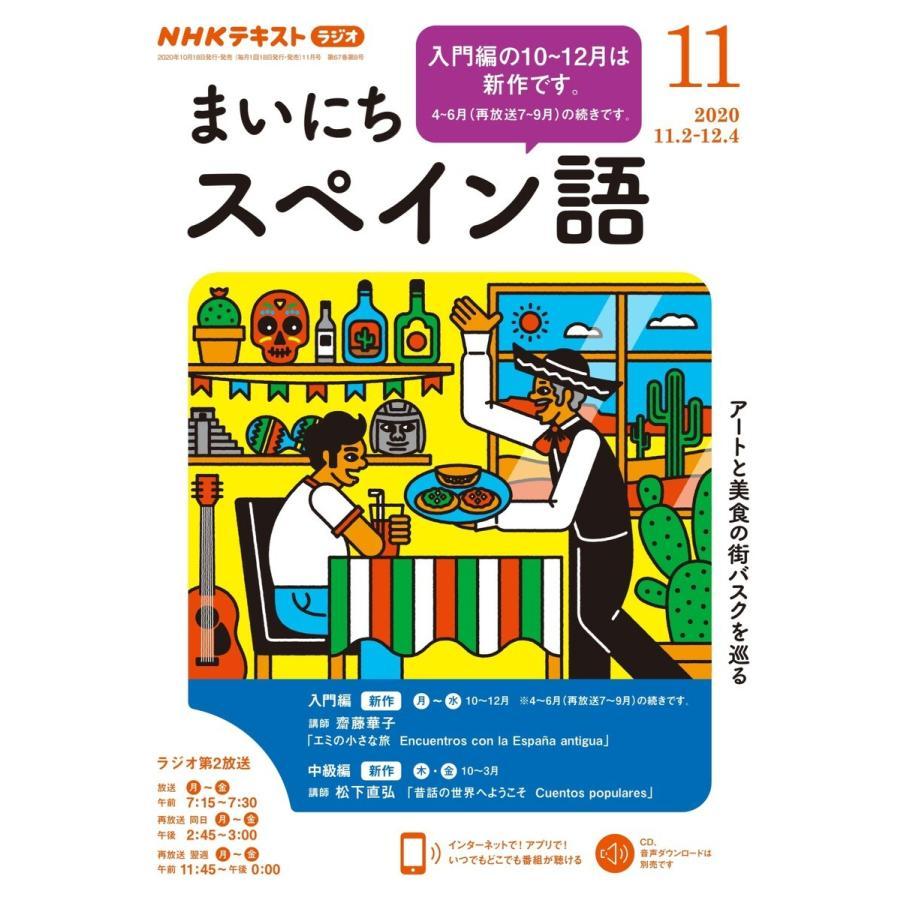 NHKラジオ まいにちスペイン語 2020年11月号 電子書籍版 / NHKラジオ まいにちスペイン語編集部|ebookjapan