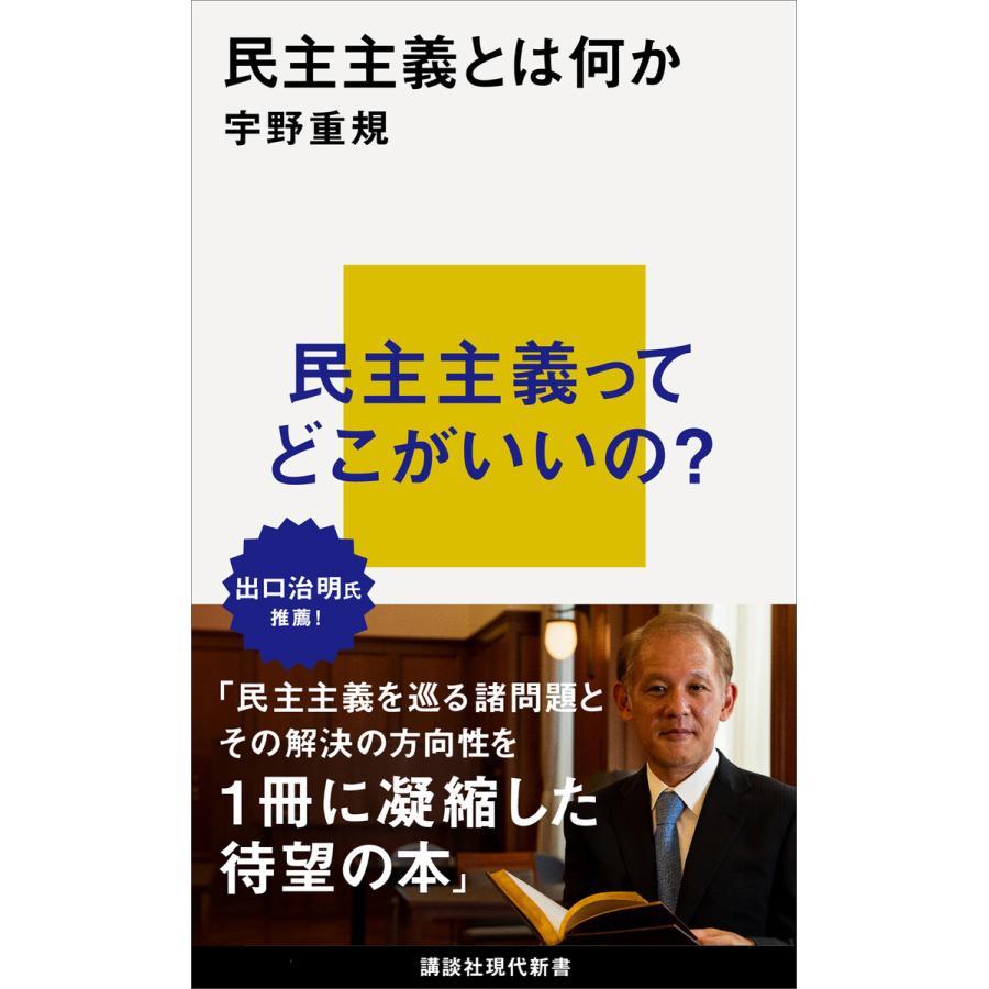民主主義とは何か 電子書籍版 / 宇野重規|ebookjapan