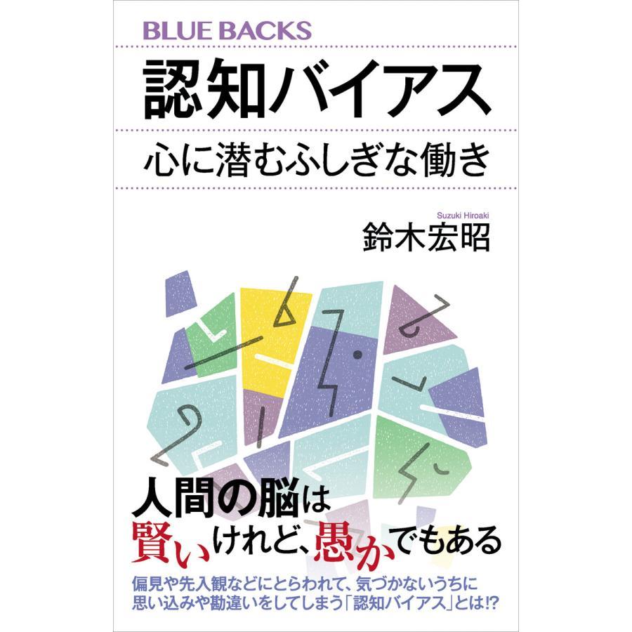認知バイアス 心に潜むふしぎな働き 電子書籍版 / 鈴木宏昭 ebookjapan