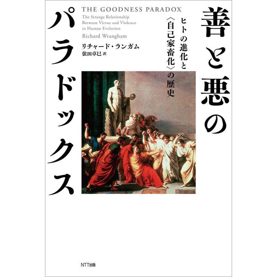 善と悪のパラドックス 電子書籍版 / リチャード・ランガム/依田卓巳 ebookjapan