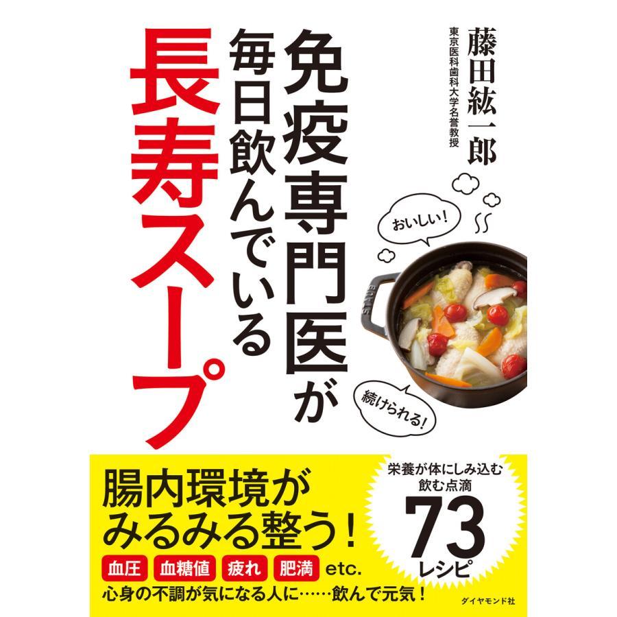 免疫専門医が毎日飲んでいる長寿スープ 電子書籍版 / 著:藤田紘一郎|ebookjapan
