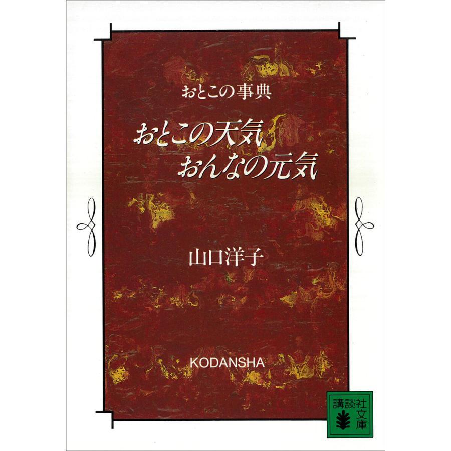 【初回50%OFFクーポン】おとこの天気 おんなの元気 おとこの事典 電子書籍版 / 山口洋子 ebookjapan