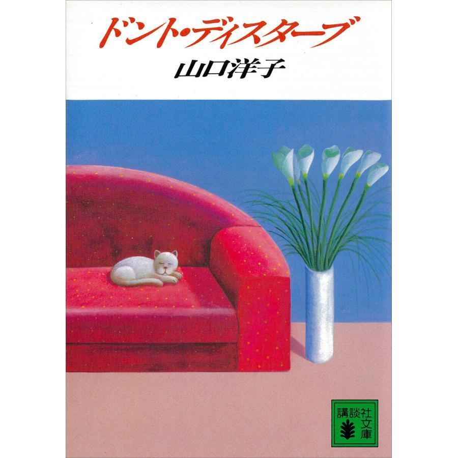 【初回50%OFFクーポン】ドント・ディスターブ 電子書籍版 / 山口洋子|ebookjapan