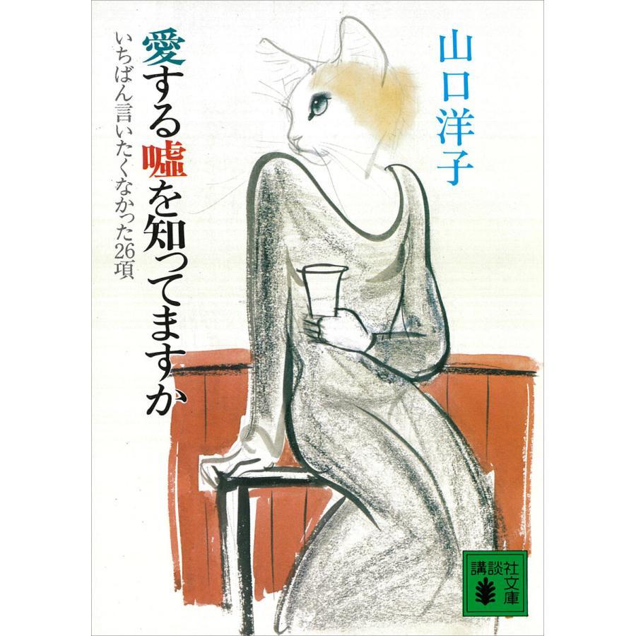 【初回50%OFFクーポン】愛する嘘を知ってますか いちばん言いたくなかった26項 電子書籍版 / 山口洋子 ebookjapan