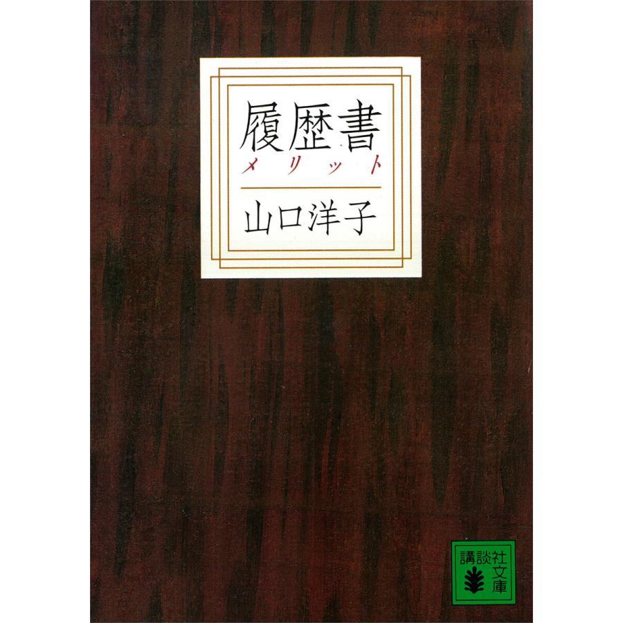 【初回50%OFFクーポン】履歴書 電子書籍版 / 山口洋子 ebookjapan