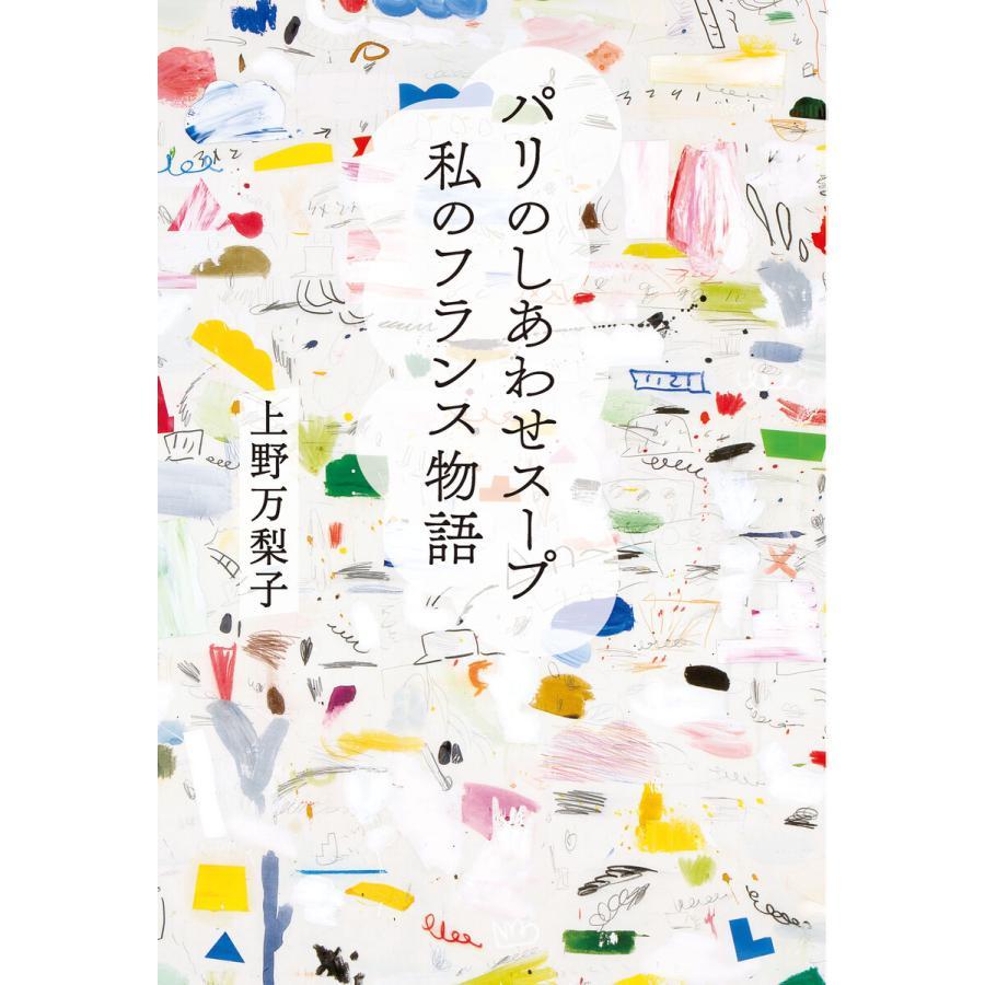 パリのしあわせスープ 私のフランス物語 電子書籍版 / 上野万梨子 ebookjapan