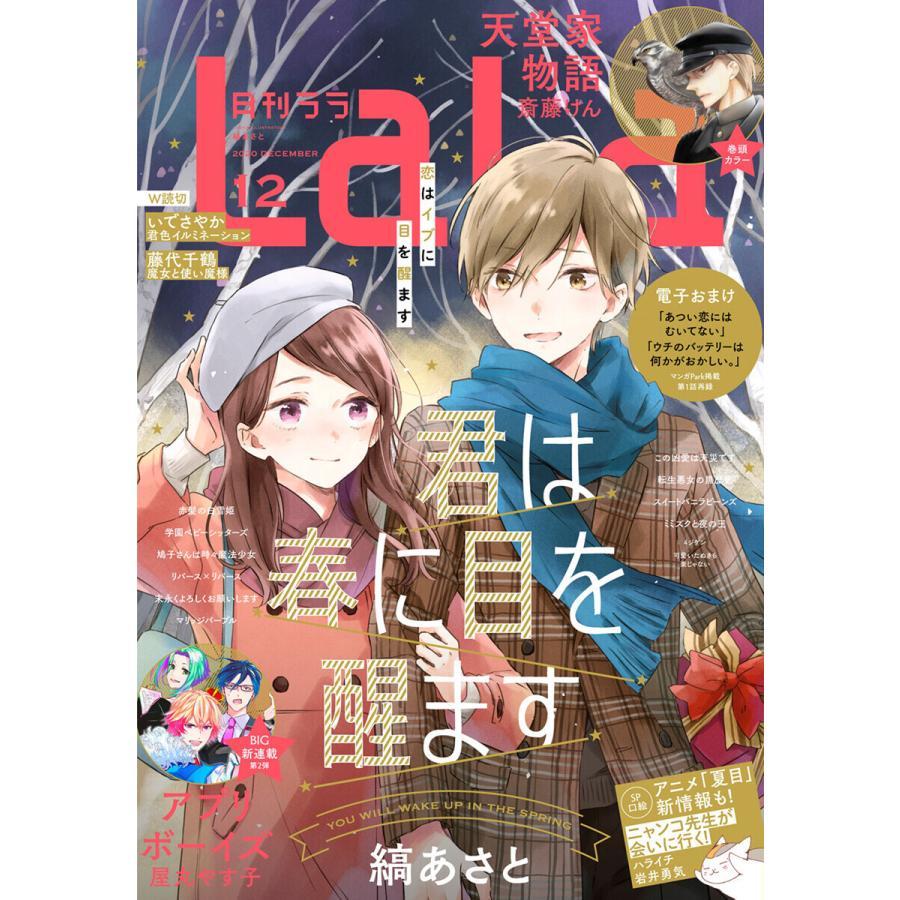 【電子版】LaLa 12月号(2020年) 電子書籍版 / LaLa編集部 ebookjapan