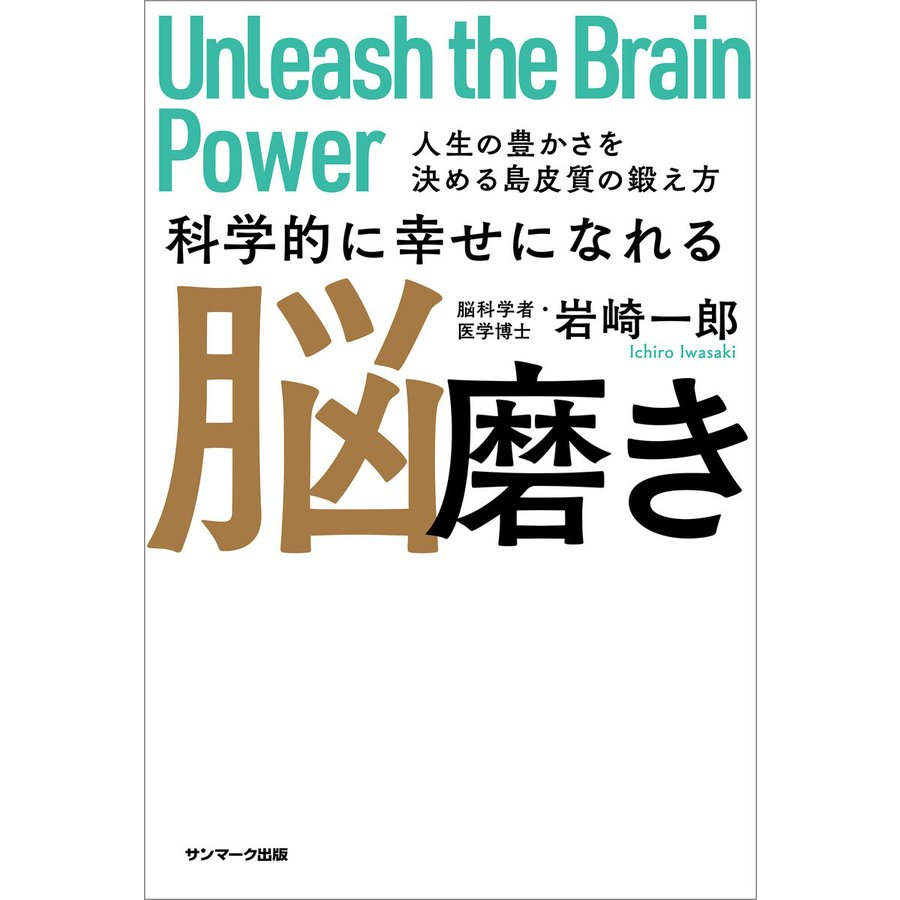 科学的に幸せになれる脳磨き 電子書籍版 / 著:岩崎一郎 ebookjapan
