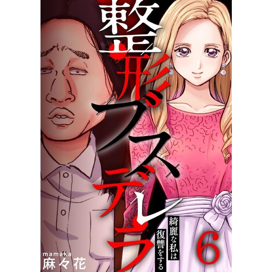整形ブスデレラ〜綺麗な私は復讐をする (6) 電子書籍版 / 麻々花|ebookjapan