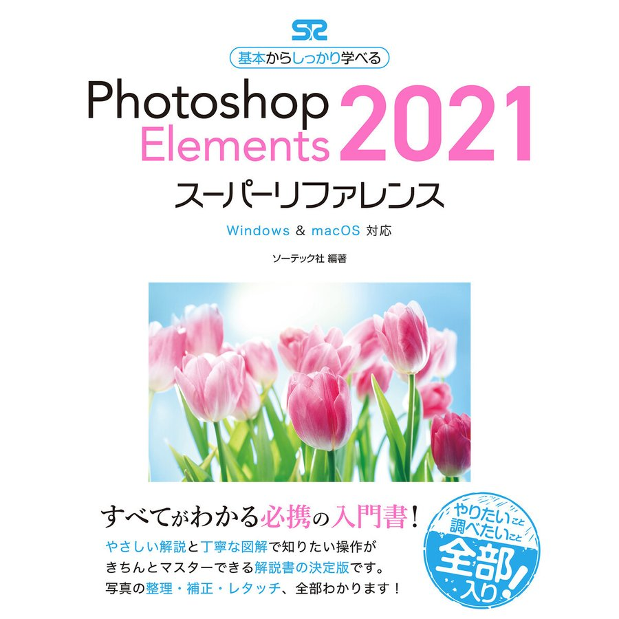 Photoshop Elements 2021スーパーリファレンス Windows & macOS対応 電子書籍版 / ソーテック社編 ebookjapan