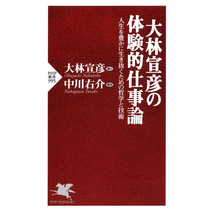 大林宣彦の体験的仕事論 電子書籍版 / 大林宣彦/中川右介|ebookjapan
