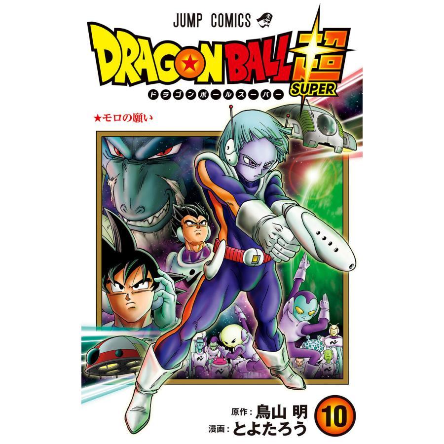 ドラゴンボール超 カラー版 (10) 電子書籍版 / 漫画:とよたろう 原作:鳥山明 ebookjapan