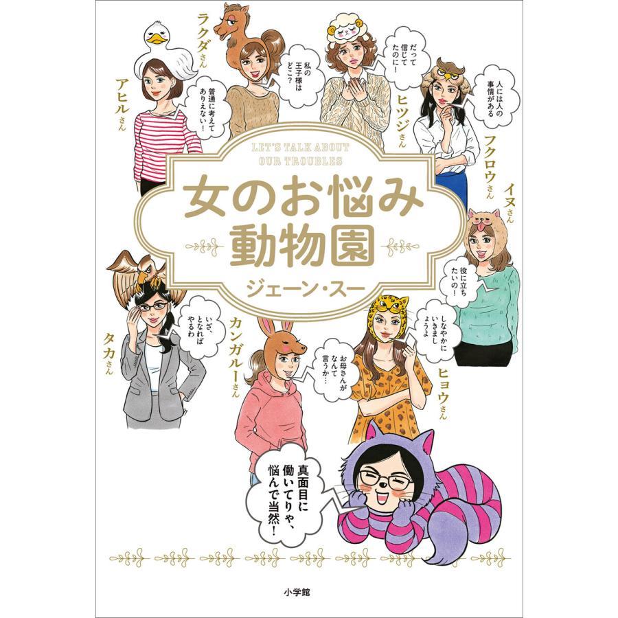 女のお悩み動物園 電子書籍版 / ジェーン・スー|ebookjapan