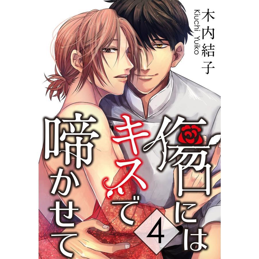 傷口にはキスで啼かせて【単話】 (4) 電子書籍版 / 木内結子|ebookjapan